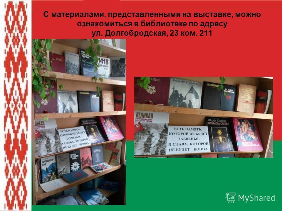 С материалами, представленными на выставке, можно ознакомиться в библиотеке по адресу ул. Долгобродская, 23 ком. 211