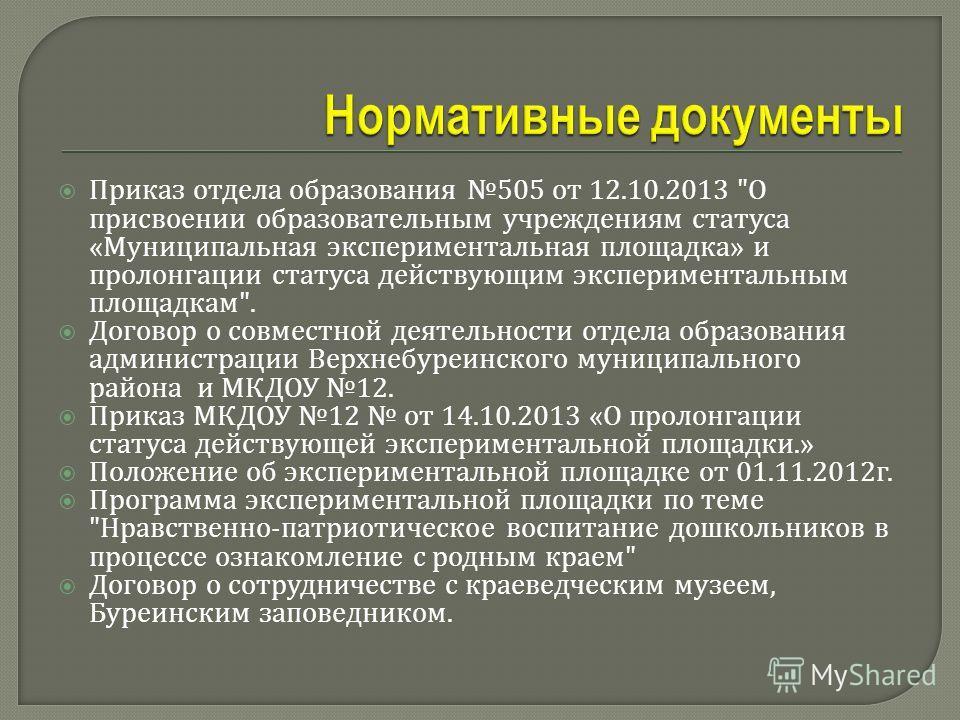 Приказ отдела образования 505 от 12.10.2013