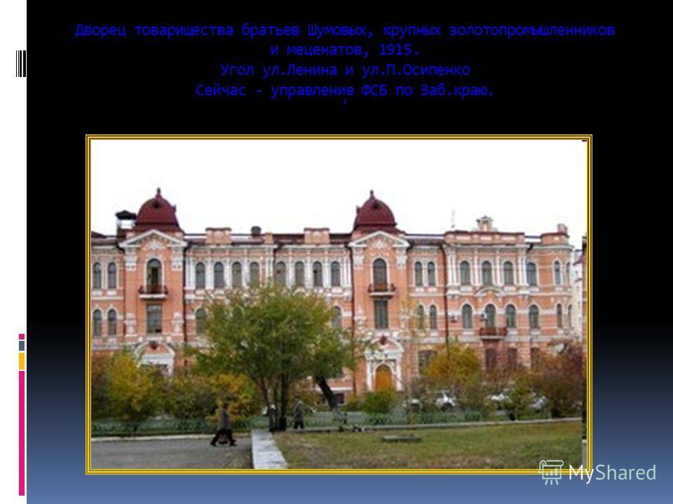 Дом мясо торговца Барановского П.Е. ул.Заб.рабочего.