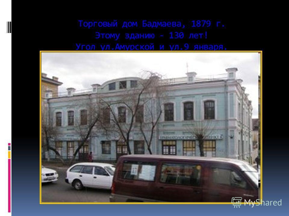 Окуловское подворье, 1911 г. Дом Окулова Я.Е. Угол ул.Амурской и ул.Островского Когда-то здесь размещался городской Кукольный театр. Сейчас - клинико- иммунологический центр.