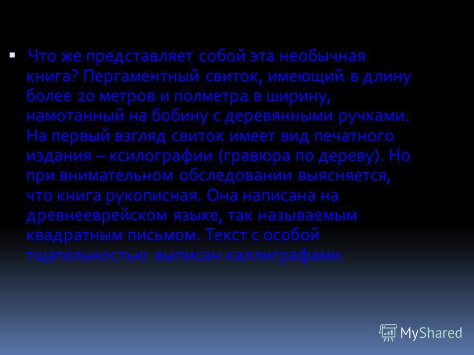 Среди редких книг, хранящихся в библиотеке им. А. С. Пушкина, находится Тора.