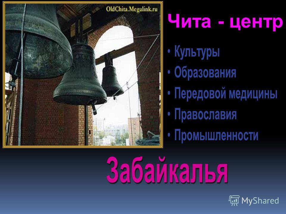 Митрополит Кирилл и епископ Евстафий освятили новый Кафедральный Собор во имя Казанской иконы Божией Матери в Чите