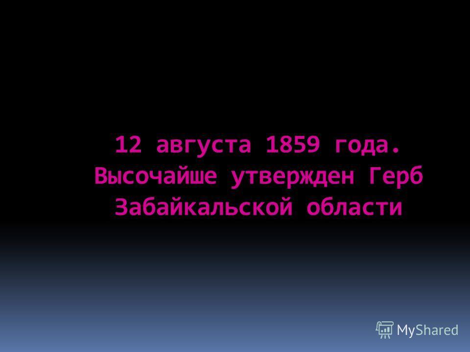 Герб Забайкальской области После присвоения Чите в 1851 году статуса областного центра, региону потребовалась своя геральдическая эмблема. геральдическая В те времена гербами ведало особое ведомство, называемое Департамент Герольдии, который по Высоч