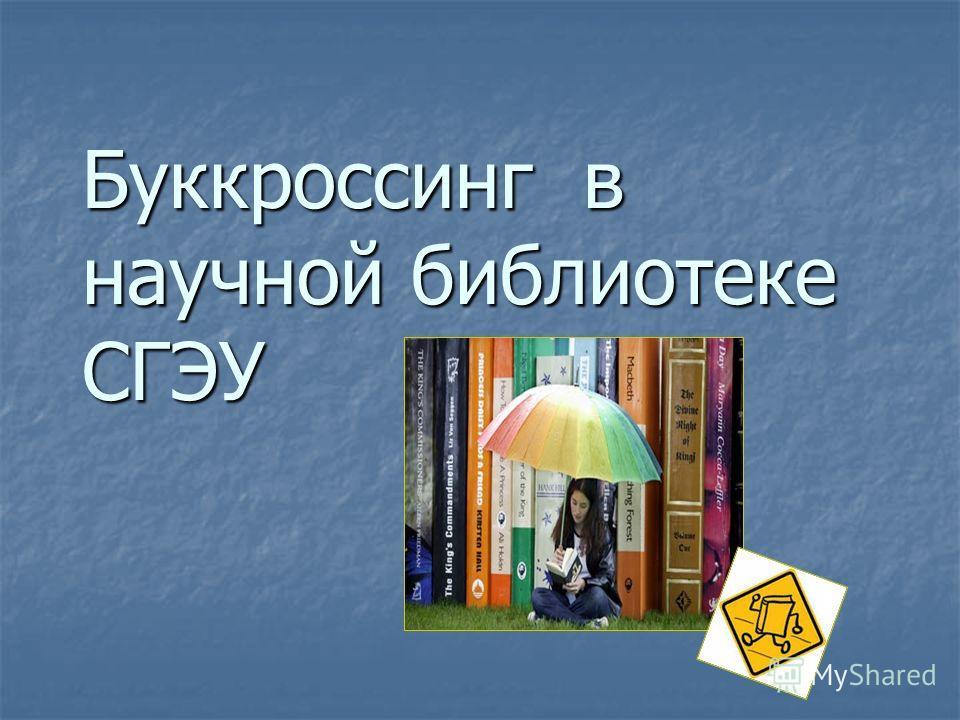 Буккроссинг в научной библиотеке СГЭУ