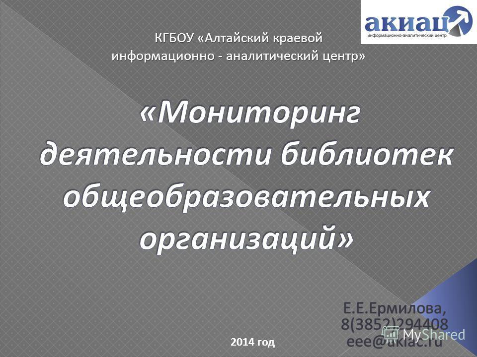 2014 год КГБОУ «Алтайский краевой информационно - аналитический центр»