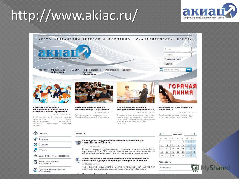 http://www.akiac.ru/