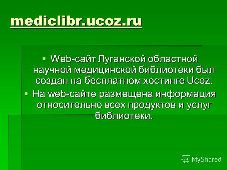mediclibr.ucoz.ru Web-сайт Луганской областной научной медицинской библиотеки был создан на бесплатном хостинге Ucoz. Web-сайт Луганской областной научной медицинской библиотеки был создан на бесплатном хостинге Ucoz. На web-сайте размещена информаци