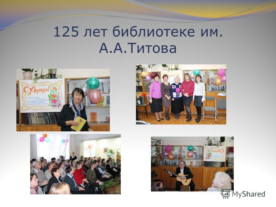 125 лет библиотеке им. А.А.Титова