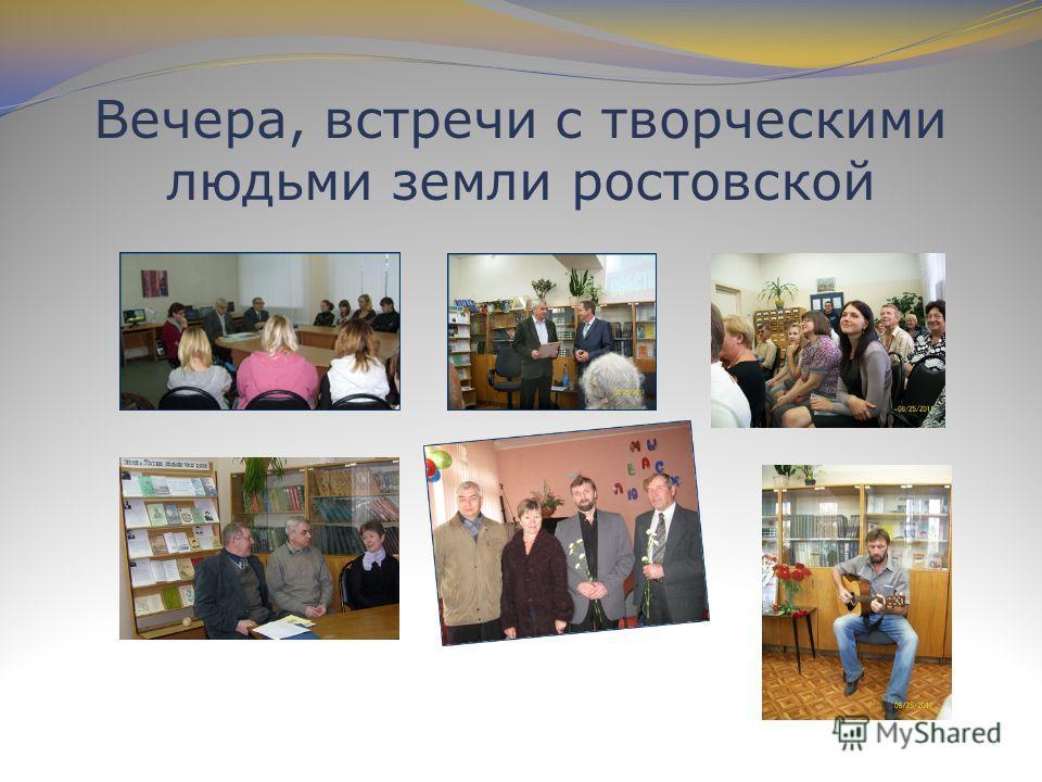 Вечера, встречи с творческими людьми земли ростовской