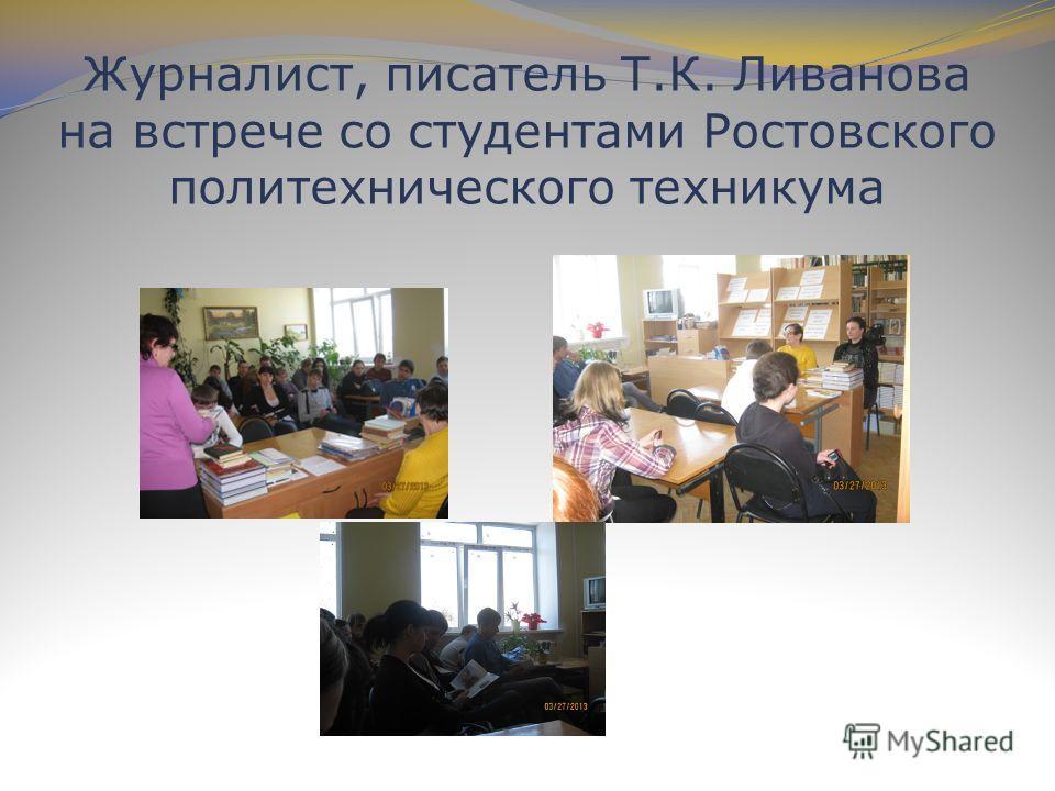 Журналист, писатель Т.К. Ливанова на встрече со студентами Ростовского политехнического техникума