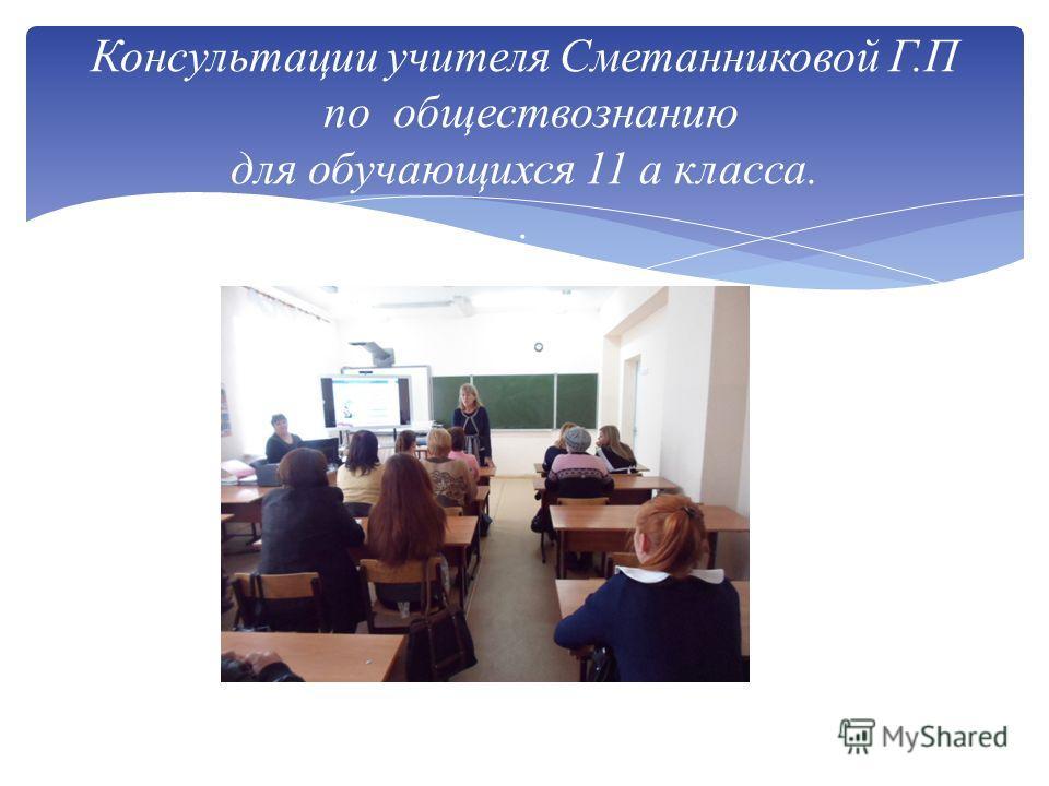 Консультации учителя Сметанниковой Г.П по обществознанию для обучающихся 11 а класса..