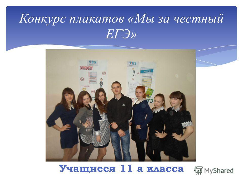 Учащиеся 11 а класса Конкурс плакатов «Мы за честный ЕГЭ»