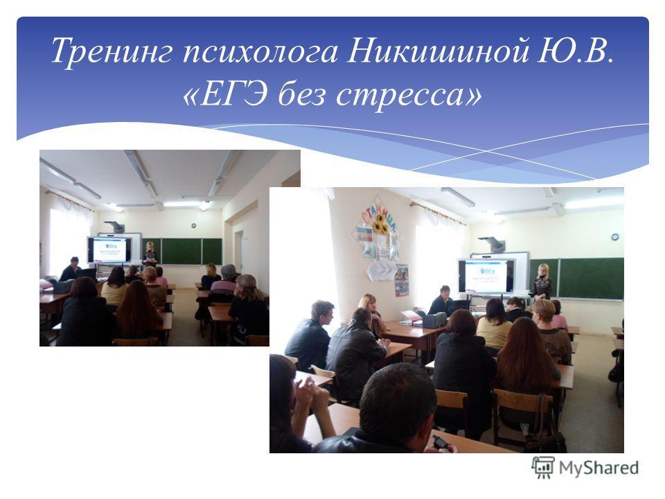 Тренинг психолога Никишиной Ю.В. «ЕГЭ без стресса»