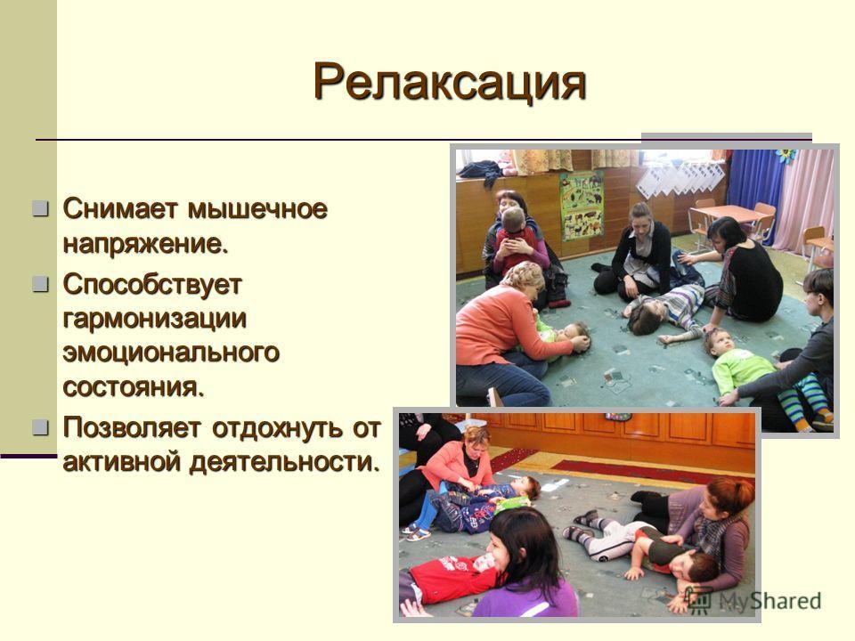 Релаксация Снимает мышечное напряжение. Снимает мышечное напряжение. Способствует гармонизации эмоционального состояния. Способствует гармонизации эмоционального состояния. Позволяет отдохнуть от активной деятельности. Позволяет отдохнуть от активной
