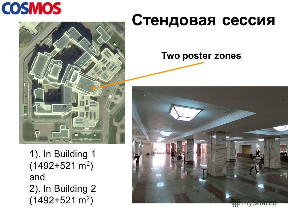Стендовая сессия 1). In Building 1 (1492+521 m 2 ) and 2). In Building 2 (1492+521 m 2 ) Two poster zones