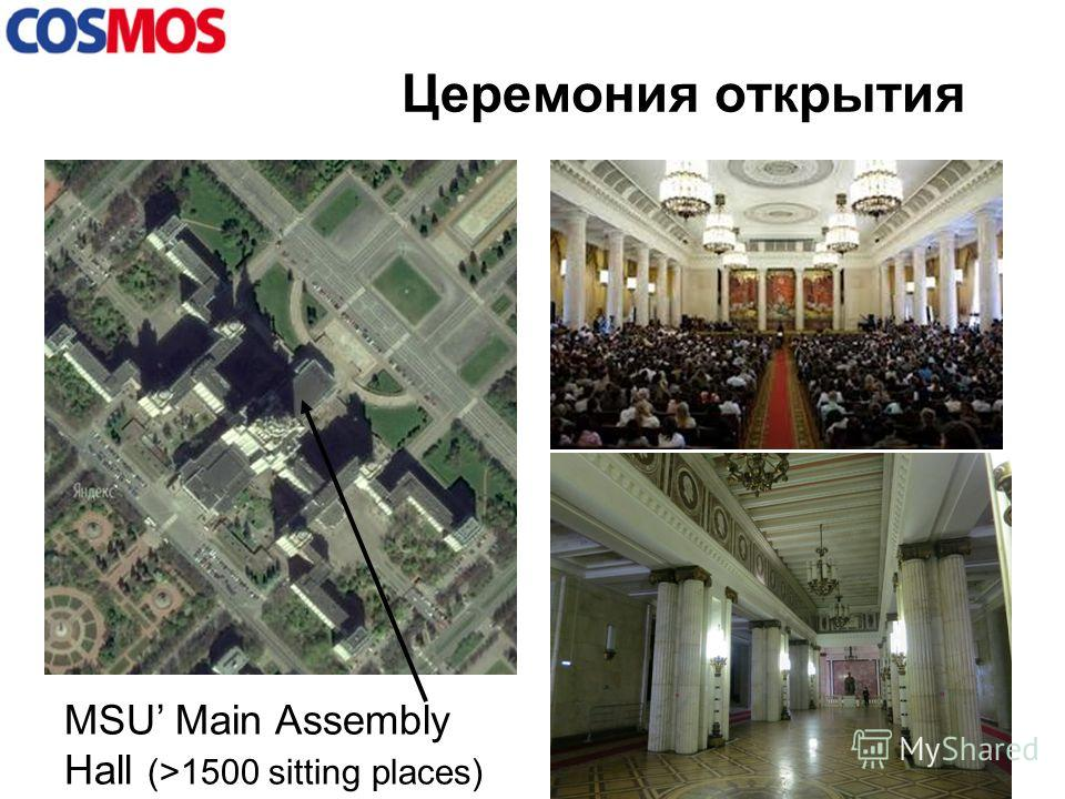Церемония открытия MSU Main Assembly Hall (>1500 sitting places)