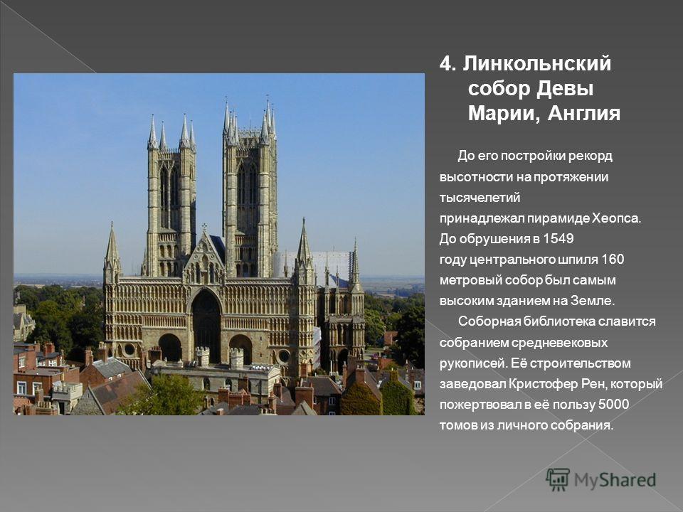4. Линкольнский собор Девы Марии, Англия До его постройки рекорд высотности на протяжении тысячелетий принадлежал пирамиде Хеопса. До обрушения в 1549 году центрального шпиля 160 метровый собор был самым высоким зданием на Земле. Соборная библиотека