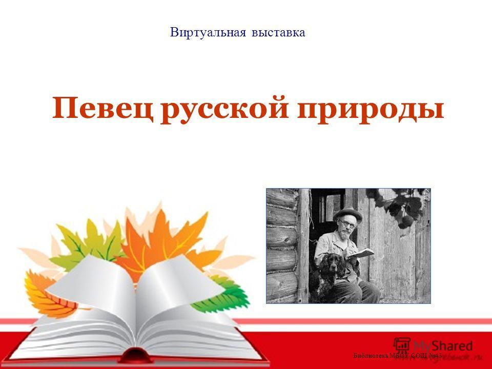 Певец русской природы Библиотека МБОУ СОШ 43 Виртуальная выставка