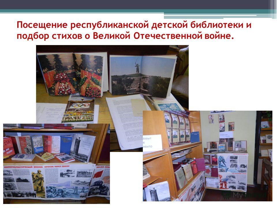 Посещение республиканской детской библиотеки и подбор стихов о Великой Отечественной войне.