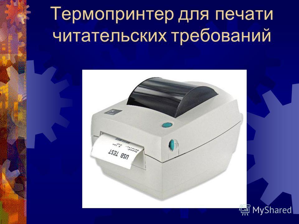 Термопринтер для печати читательских требований