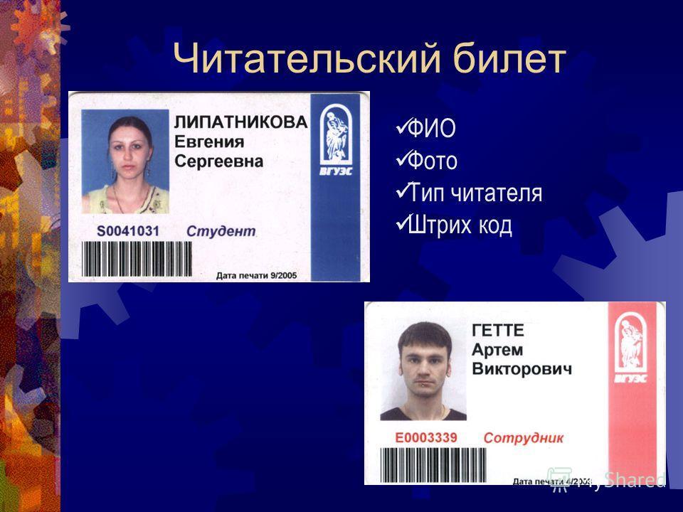 Читательский билет ФИО Фото Тип читателя Штрих код