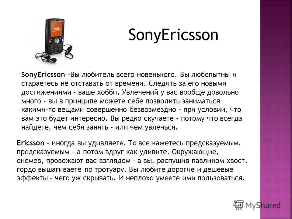 Ericsson – иногда вы удивляете. То все кажетесь предсказуемым, предсказуемым – а потом вдруг как удивите. Окружающие, онемев, провожают вас взглядом – а вы, распушив павлином хвост, гордо вышагиваете по тротуару. Вы любите дорогие и дешевые эффекты –