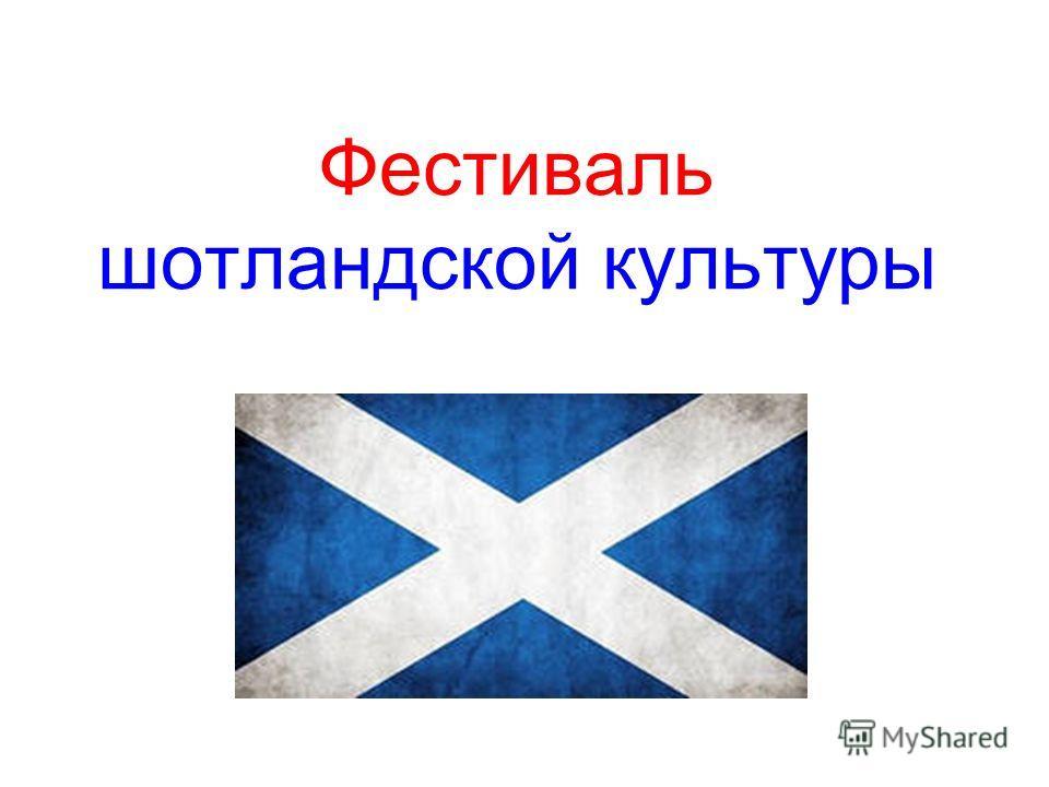 Фестиваль шотландской культуры