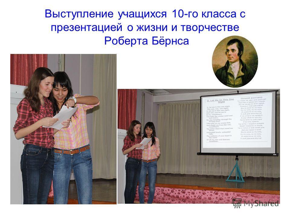 Выступление учащихся 10-го класса с презентацией о жизни и творчестве Роберта Бёрнса