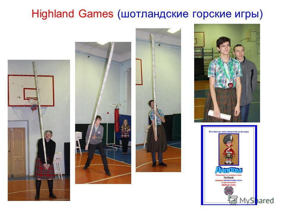 Highland Games (шотландские горские игры)