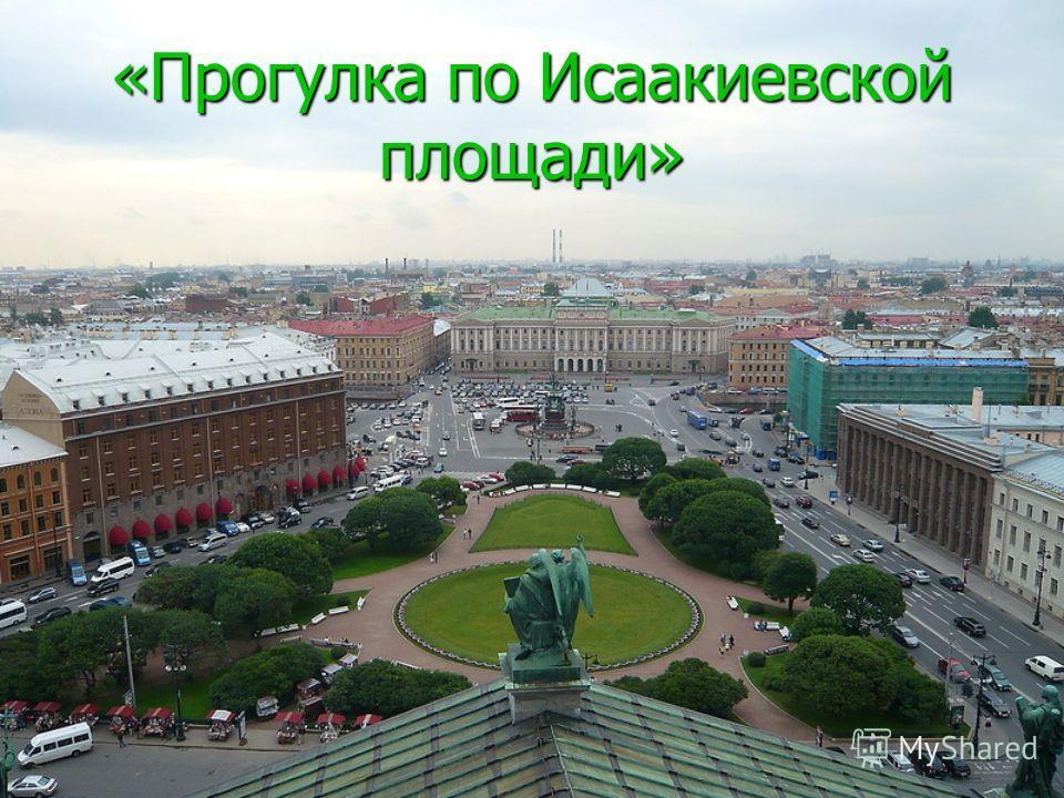 «Прогулка по Исаакиевской площади»