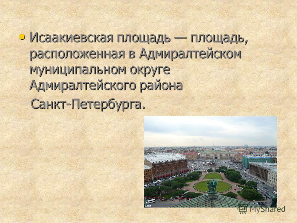 Исаакиевская площадь площадь, расположенная в Адмиралтейском муниципальном округе Адмиралтейского района Санкт-Петербурга.