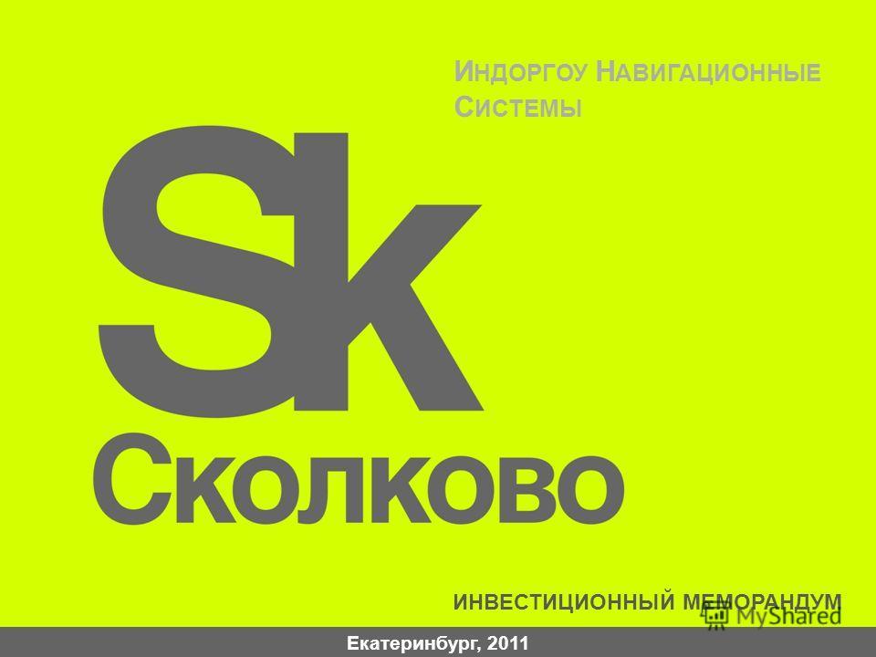 ИНВЕСТИЦИОННЫЙ МЕМОРАНДУМ И НДОРГОУ Н АВИГАЦИОННЫЕ С ИСТЕМЫ Екатеринбург, 2011