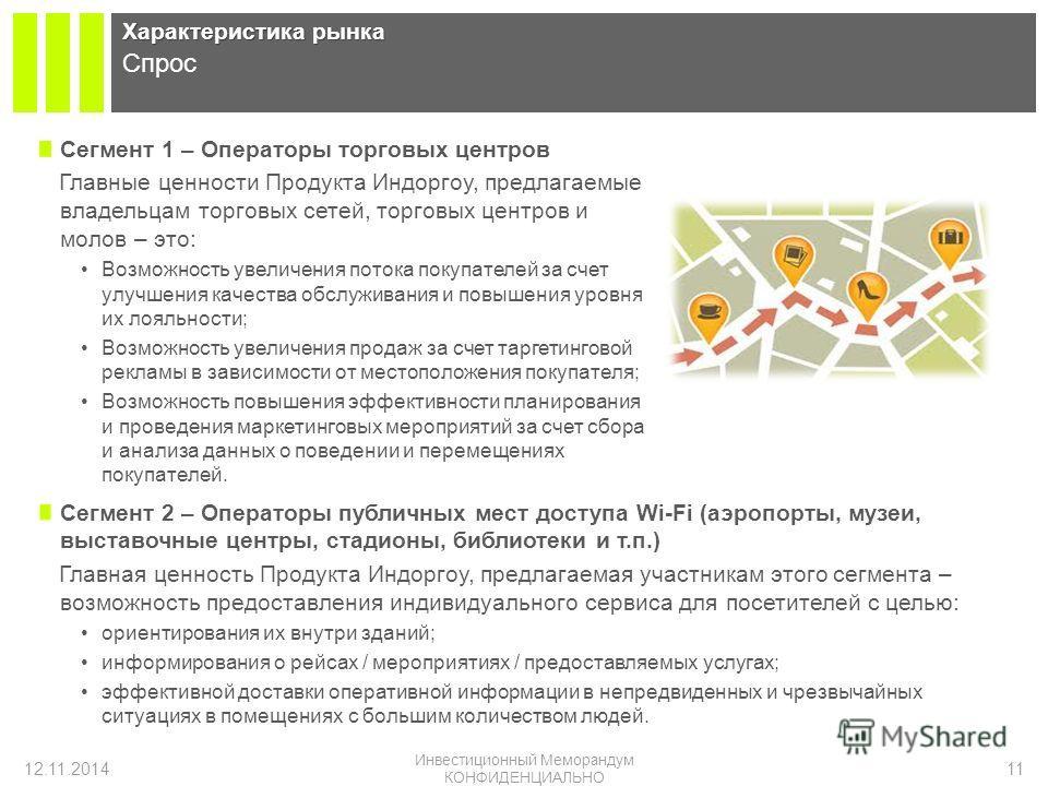Сегмент 2 – Операторы публичных мест доступа Wi-Fi (аэропорты, музеи, выставочные центры, стадионы, библиотеки и т.п.) Главная ценность Продукта Индоргоу, предлагаемая участникам этого сегмента – возможность предоставления индивидуального сервиса для