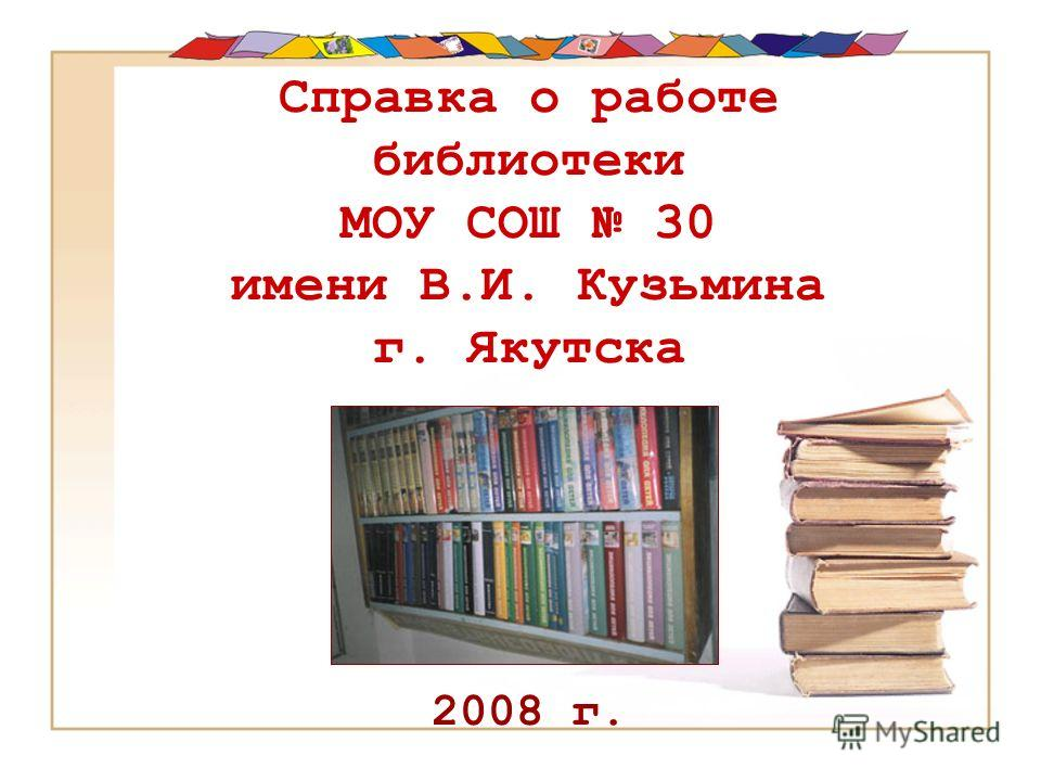Справка о работе библиотеки МОУ СОШ 30 имени В.И. Кузьмина г. Якутска 2008 г.
