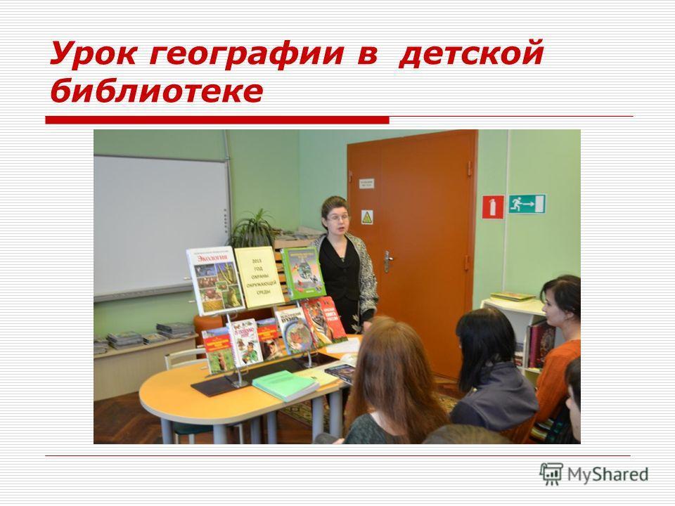 Урок географии в детской библиотеке