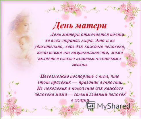картинки день на день матери