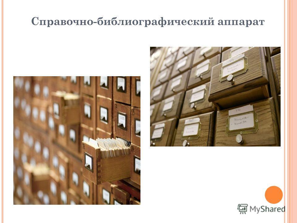 Справочно-библиографический аппарат (