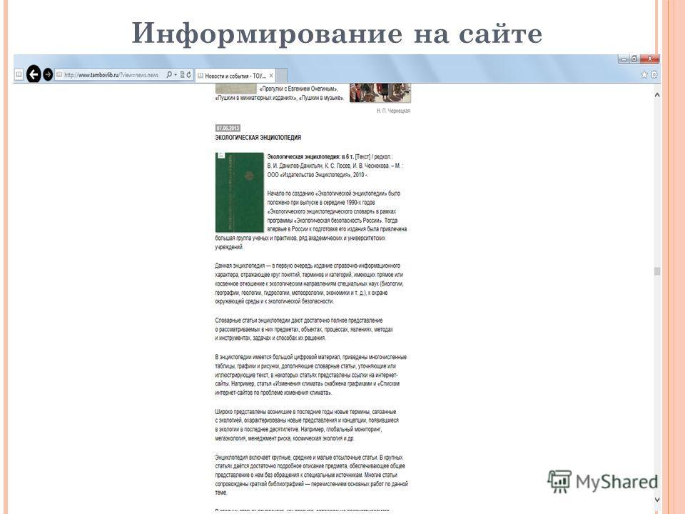 Информирование на сайте