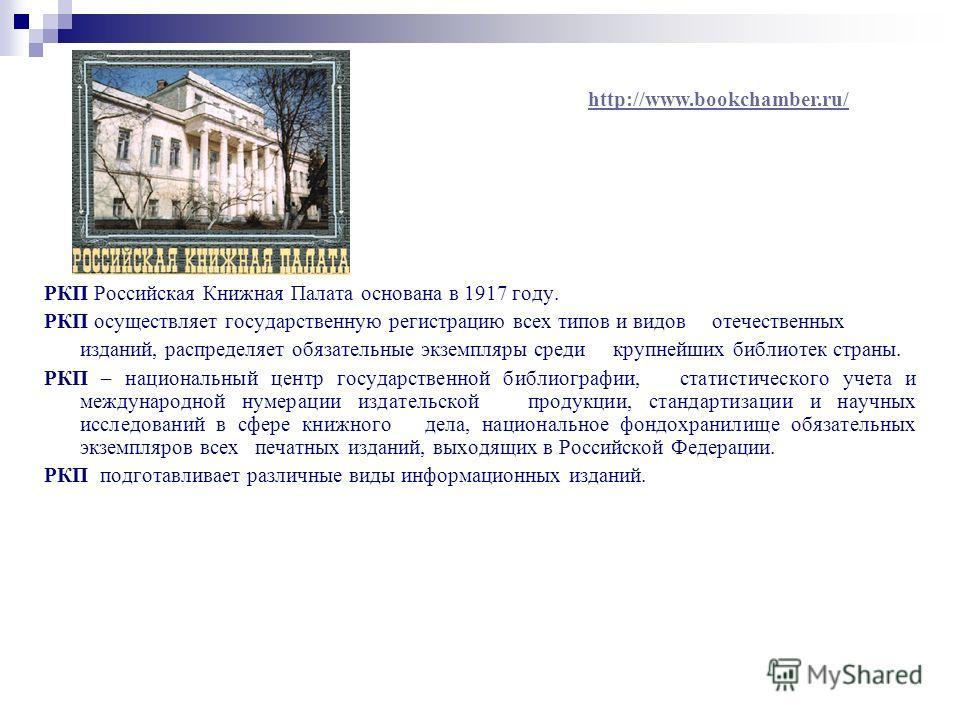 РКП Российская Книжная Палата основана в 1917 году. РКП осуществляет государственную регистрацию всех типов и видов отечественных изданий, распределяет обязательные экземпляры среди крупнейших библиотек страны. РКП – национальный центр государственно