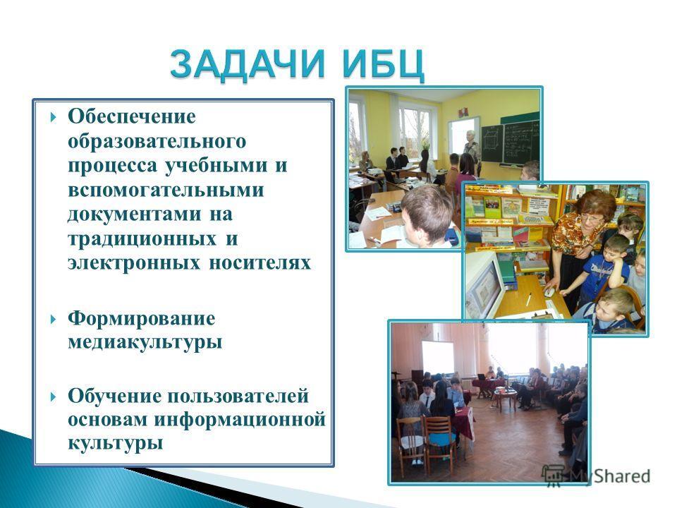 Обеспечение образовательного процесса учебными и вспомогательными документами на традиционных и электронных носителях Формирование медиакультуры Обучение пользователей основам информационной культуры