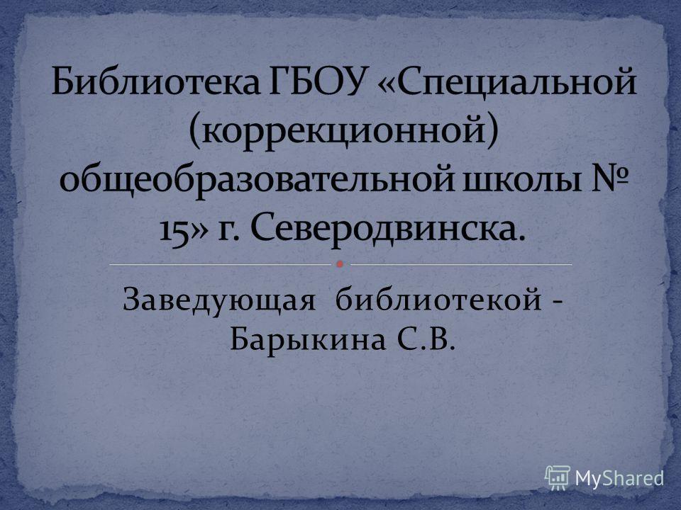 Заведующая библиотекой - Барыкина С.В.