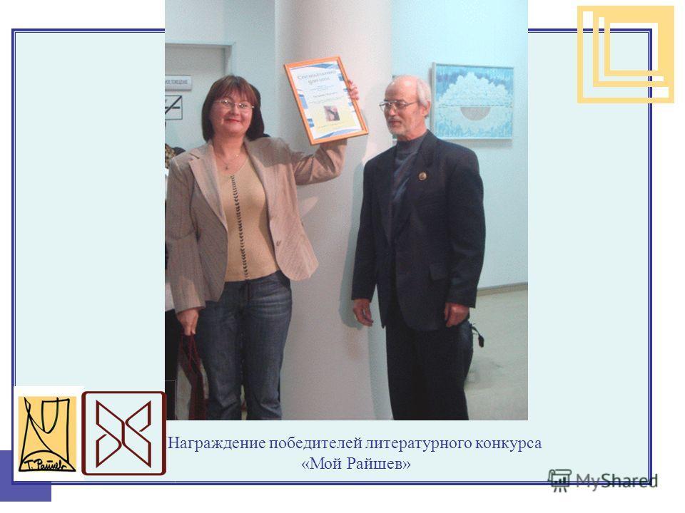 Награждение победителей литературного конкурса «Мой Райшев»