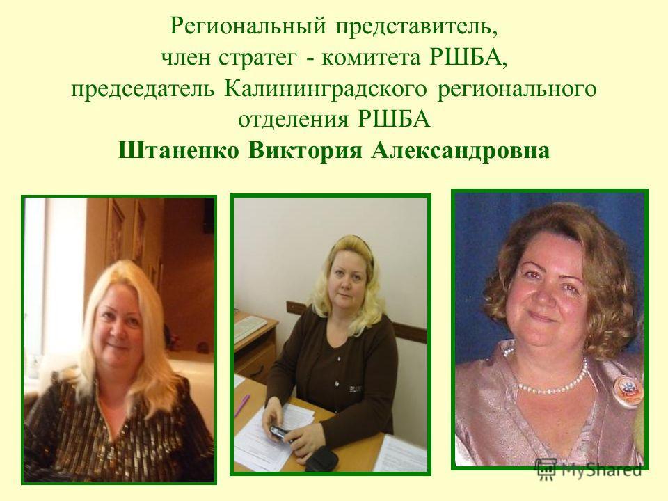 Региональный представитель, член стратег - комитета РШБА, председатель Калининградского регионального отделения РШБА Штаненко Виктория Александровна