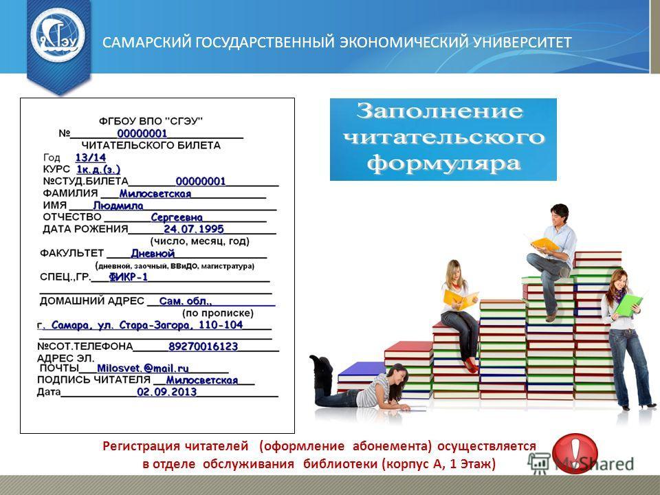 САМАРСКИЙ ГОСУДАРСТВЕННЫЙ ЭКОНОМИЧЕСКИЙ УНИВЕРСИТЕТ Регистрация читателей (оформление абонемента) осуществляется в отделе обслуживания библиотеки (корпус А, 1 Этаж)