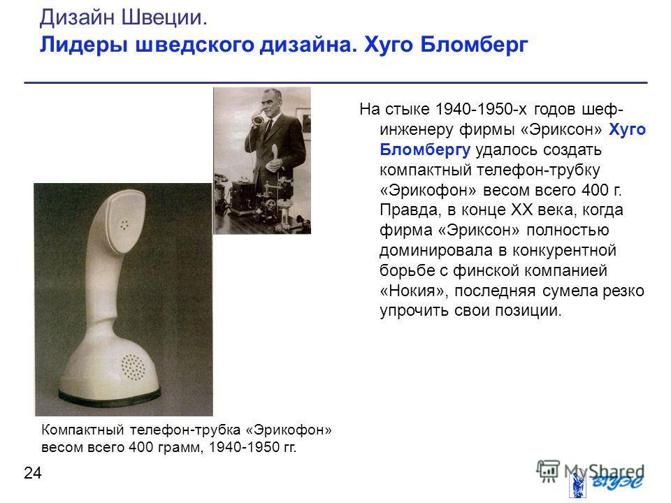 На стыке 1940-1950-х годов шеф- инженеру фирмы «Эриксон» Хуго Бломбергу удалось создать компактный телефон-трубку «Эрикофон» весом всего 400 г. Правда, в конце XX века, когда фирма «Эриксон» полностью доминировала в конкурентной борьбе с финской комп