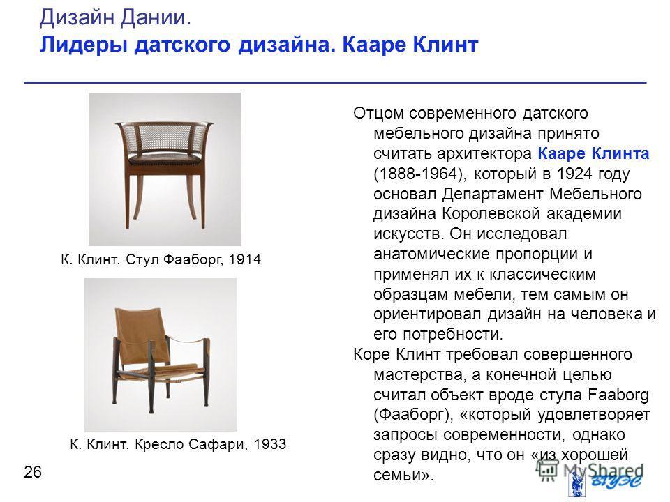 Отцом современного датского мебельного дизайна принято считать архитектора Кааре Клинта (1888-1964), который в 1924 году основал Департамент Мебельного дизайна Королевской академии искусств. Он исследовал анатомические пропорции и применял их к класс