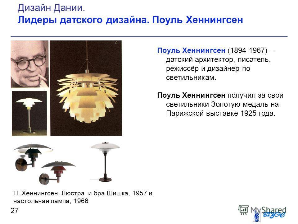 Поуль Хеннингсен (1894-1967) – датский архитектор, писатель, режиссёр и дизайнер по светильникам. Поуль Хеннингсен получил за свои светильники Золотую медаль на Парижской выставке 1925 года. 27 Дизайн Дании. Лидеры датского дизайна. Поуль Хеннингсен