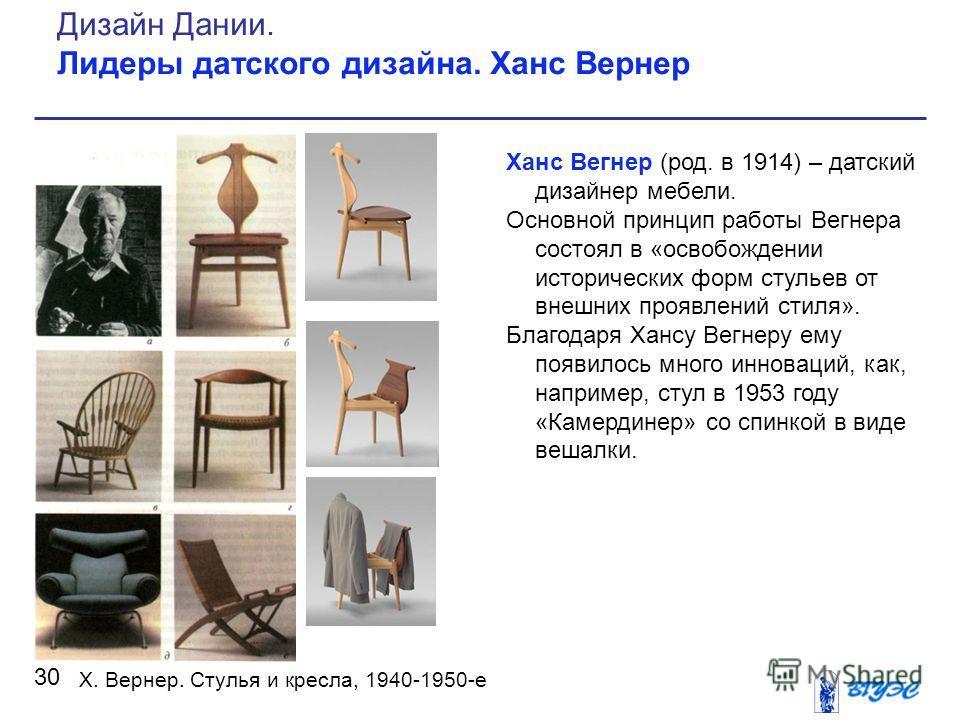 Ханс Вегнер (род. в 1914) – датский дизайнер мебели. Основной принцип работы Вегнера состоял в «освобождении исторических форм стульев от внешних проявлений стиля». Благодаря Хансу Вегнеру ему появилось много инноваций, как, например, стул в 1953 год