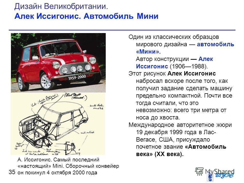 Один из классических образцов мирового дизайна автомобиль «Мини». Автор конструкции Алек Иссигонис (19061988). Этот рисунок Алек Иссигонис набросал вскоре после того, как получил задание сделать машину предельно компактной. Почти все тогда считали, ч