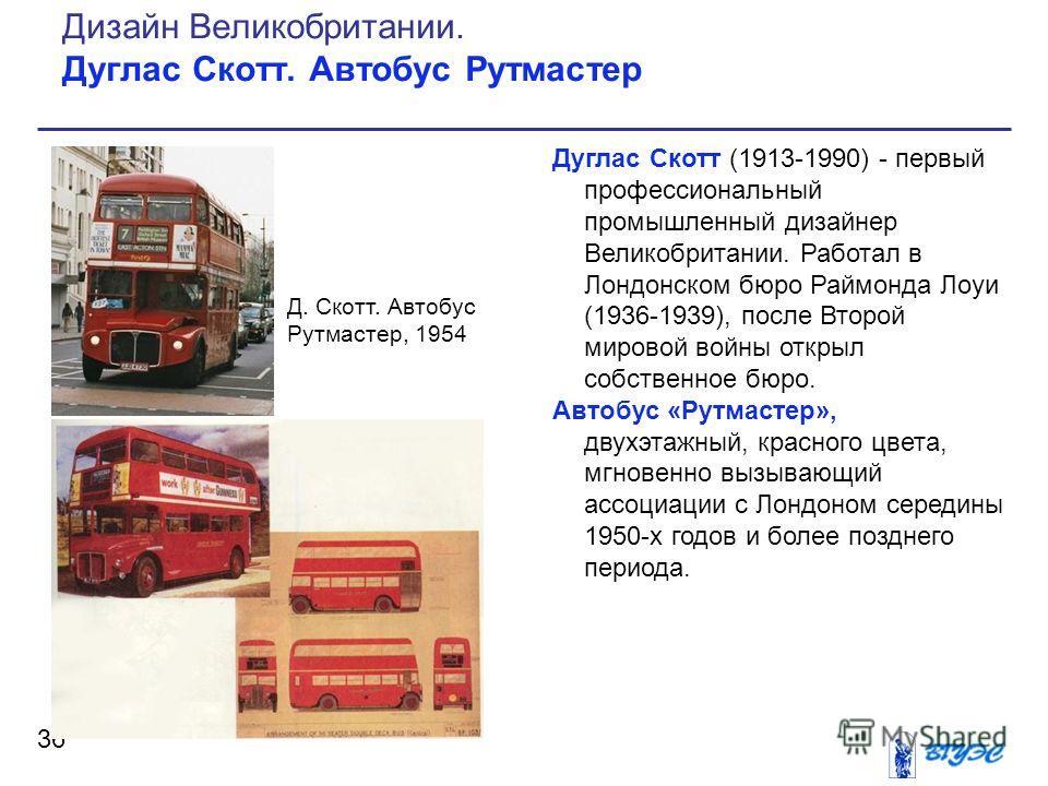 Дуглас Скотт (1913-1990) - первый профессиональный промышленный дизайнер Великобритании. Работал в Лондонском бюро Раймонда Лоуи (1936-1939), после Второй мировой войны открыл собственное бюро. Автобус «Рутмастер», двухэтажный, красного цвета, мгнове